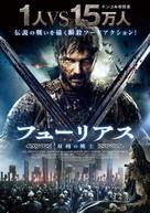 Kolovrat - Japanese Movie Poster (xs thumbnail)