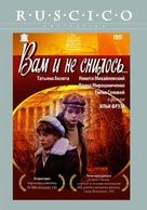 Vam i ne snilos... - Russian Movie Cover (xs thumbnail)