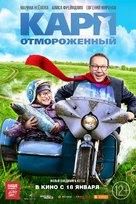 Karp otmorozhennyy - Russian Movie Poster (xs thumbnail)