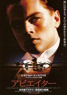 The Aviator - Japanese Movie Poster (xs thumbnail)