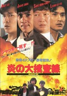 Huo shao dao - Japanese Movie Poster (xs thumbnail)