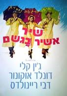 Singin' in the Rain - Israeli DVD movie cover (xs thumbnail)