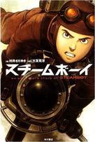 Suchîmubôi - Japanese DVD cover (xs thumbnail)