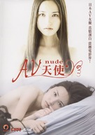 Nude - Japanese Movie Cover (xs thumbnail)