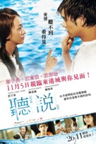 Ting shuo - Hong Kong Movie Poster (xs thumbnail)