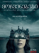 """""""The Haunting of Hill House"""" - Georgian Movie Poster (xs thumbnail)"""