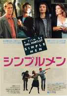 Simple Men - Japanese Movie Poster (xs thumbnail)