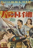 The Master of Ballantrae - Japanese Movie Poster (xs thumbnail)