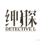 """Detective L"" - Chinese Logo (xs thumbnail)"
