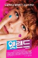 Feuchtgebiete - South Korean Movie Poster (xs thumbnail)