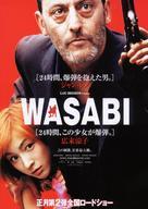Wasabi - Japanese Movie Poster (xs thumbnail)