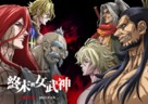 """Shuumatsu no Valkyrie"" - Japanese Movie Poster (xs thumbnail)"