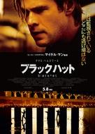 Blackhat - Japanese Movie Poster (xs thumbnail)