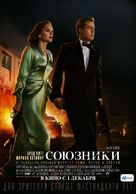 Allied - Russian Movie Poster (xs thumbnail)