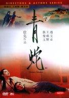 Ching Se - South Korean DVD movie cover (xs thumbnail)