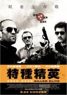 Killer Elite - Taiwanese Movie Poster (xs thumbnail)