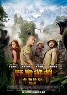 Jumanji: The Next Level - Taiwanese Movie Poster (xs thumbnail)