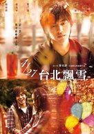 Tai bei piao xue - Taiwanese Movie Poster (xs thumbnail)