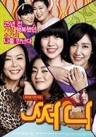 Sseo-ni - South Korean Movie Poster (xs thumbnail)