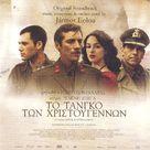 To tango ton Hristougennon - Greek Movie Poster (xs thumbnail)