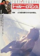 True Romance - Japanese Movie Poster (xs thumbnail)
