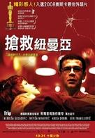 Klopka - Taiwanese Movie Poster (xs thumbnail)