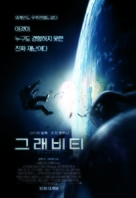 Gravity - South Korean Movie Poster (xs thumbnail)