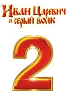 Ivan Tsarevich i Seryy Volk 2 - Russian Logo (xs thumbnail)