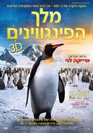 The Penguin King 3D - Israeli Movie Poster (xs thumbnail)