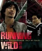 Running Wild - Chinese poster (xs thumbnail)