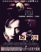 The Hole - Japanese Movie Poster (xs thumbnail)