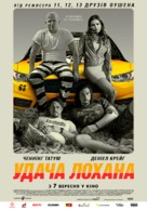 Logan Lucky - Ukrainian Movie Poster (xs thumbnail)