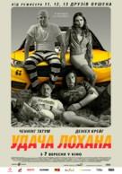 Logan Lucky - Ukrainian Movie Poster (xs thumbnail)