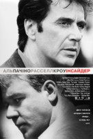 The Insider - Ukrainian Movie Poster (xs thumbnail)