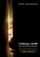 Case 39 - Ukrainian Movie Poster (xs thumbnail)