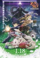 Made in Abyss: Hôrô Suru Tasogare - Japanese Movie Poster (xs thumbnail)