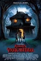 Monster House - Bulgarian Movie Poster (xs thumbnail)