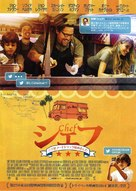 Chef - Japanese Movie Poster (xs thumbnail)