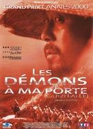 Guizi lai le - French DVD cover (xs thumbnail)