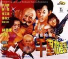 Zuijia paidang zhi qianli jiu chaipo - Hong Kong Movie Cover (xs thumbnail)