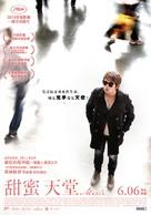 Miele - Taiwanese Movie Poster (xs thumbnail)