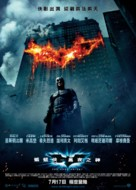 The Dark Knight - Hong Kong Movie Poster (xs thumbnail)