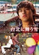 Tai bei piao xue - Japanese Movie Poster (xs thumbnail)