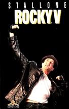 Rocky V - German VHS movie cover (xs thumbnail)