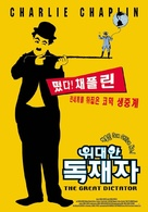 The Great Dictator - South Korean Movie Poster (xs thumbnail)