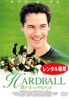 Hard Ball - Japanese DVD cover (xs thumbnail)