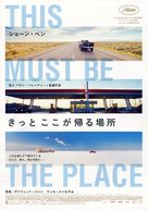 This Must Be the Place - Japanese Movie Poster (xs thumbnail)