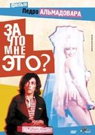 ¿Qué he hecho yo para merecer esto!! - Russian DVD cover (xs thumbnail)