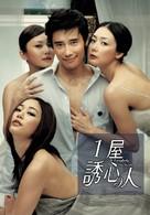 Nuguna bimileun itda - Hong Kong poster (xs thumbnail)
