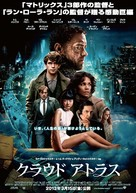 Cloud Atlas - Japanese Movie Poster (xs thumbnail)